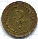 3 Копейки 1931 (аверс: 20 коп 1931 года)