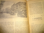 1939 Київ Транспорт Києва photo 2