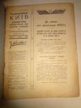 1939 Київ Транспорт Києва photo 4