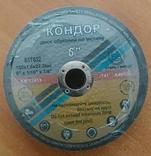 Отрезной диск для болгарки 150х1,6мм по металлу КОНДОР (лот 1шт)