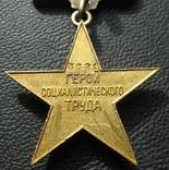Золотая звезда Герой Соцтруда № 3621 photo 7