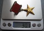 Золотая звезда Герой Соцтруда № 3621 photo 11