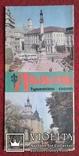 Львов..(Туристская схема, ГУГК 1976 год.) photo 1