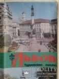 Львов..(Туристская схема, ГУГК 1976 год.) photo 10