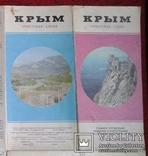 Крым..Туристская карта - схема..(1971 год, третье издание). photo 1