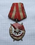 Орден Боевого Красного Знамени photo 1