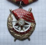 Орден Боевого Красного Знамени photo 2