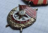 Орден Боевого Красного Знамени photo 3