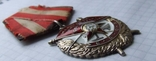 Орден Боевого Красного Знамени photo 4