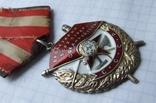 Орден Боевого Красного Знамени photo 5