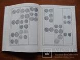 Монеты Древнего Хорезма. Б. И. Вайнберг (2), фото №7