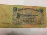 Пятьдесят рублей 1947г.