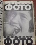 Подшивка Советское фото 1926. выпуск 1-9