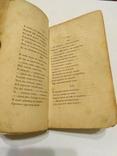 """Книга А.Пушкин """"Евгений Онегин"""",1837, С-Петербург photo 9"""
