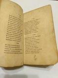 """Книга А.Пушкин """"Евгений Онегин"""",1837, С-Петербург photo 10"""