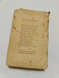 """Книга А.Пушкин """"Евгений Онегин"""",1837, С-Петербург photo 11"""