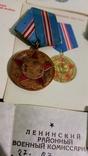 Медали с документами второй мировой, фото №11