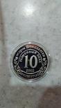 10 рублей 2002 года Шпицберген Арктикуголь. Наводнение - центр Европы копия монеты, фото №2