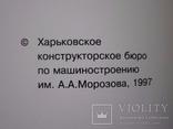 Харьковское конструкторское бюро им. Морозова, фото №3