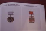 Государственные награды СССР 1987 г., фото №3