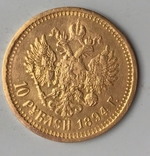 10 рублей 1894 года photo 2