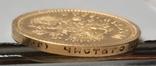10 рублей 1894 года photo 5