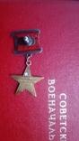 Комплект- ГСТ+Ленин+малая книжка photo 3
