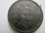 Медаль - за крымскую войну (1853-1856) год, фото 5