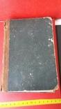 Катихизическія  беседы 1867 год, фото №3