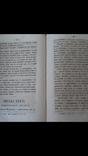 Катихизическія  беседы 1867 год, фото №7