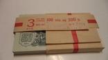 Вскрытая пачка 3 рубля 1961г одна серия номера подряд 93шт photo 1
