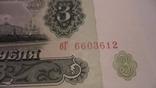 Вскрытая пачка 3 рубля 1961г одна серия номера подряд 93шт photo 9