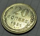 20 копеек 1931 года, серебро photo 1