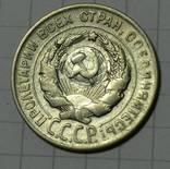 20 копеек 1931 года, серебро photo 7
