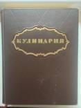 Кулинария .Госторгиздат .1955г.