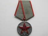 Медаль 20 лет РККА . photo 1