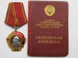 Орден Ленина № 185660 Ивахник Е Я ,без резерва photo 1