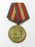 Медаль 70 лет Вооруженных сил СССР, фото №2