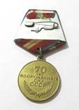 Медаль 70 лет Вооруженных сил СССР, фото №3