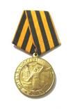 """Медаль """"Битва за Москву 65 лет"""""""