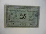 1920 г 25 рублей Дальневосточной р-ки с 1 грн