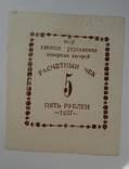 1937 г 5 рублей ГУ Северных Лагерей