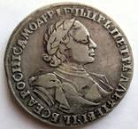 Рубль 1720 года (Перепутка)