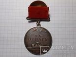 Медаль За Отвагу №178165 квадро колодка
