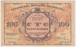 100 карбованців 1917 с