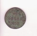 Копейка 1859