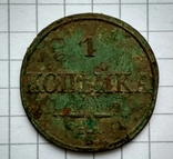 1 копейка 1832 года ЕМ ФХ