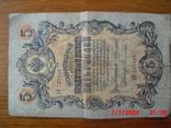 5 рублей 1909г
