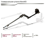 Универсальная штанга MARS MD для металлоискателя, металлодетектора.БЕСПЛАТНАЯ Доставка