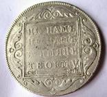 Полтина 1798 года Павел I
